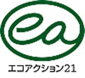 エコアクション21認証取得