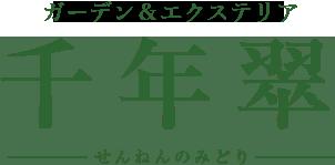 エクステリア・ガーデニングのことなら千年翠(せんねんのみどり) | 福岡市