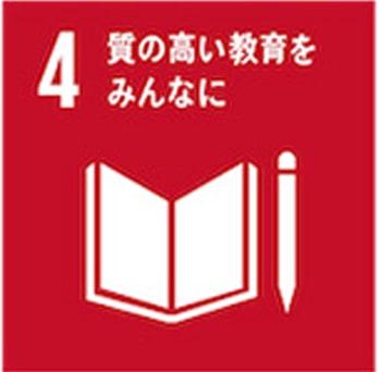 4.「質の高い教育をみんなに」