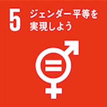 5.「ジェンダー平等を実現しよう」
