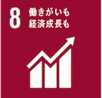 8.「働きがいも経済成長も」