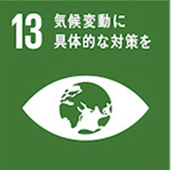 13.「気候変動に具体的な対策を」