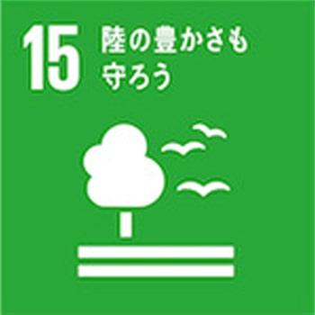 15.「陸の豊かさも守ろう」